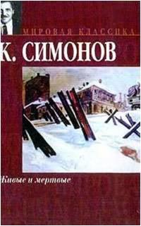 симонов фильм последнее лето